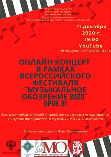 Поздравление газете «Музыкальное обозрение» от Уфимского государственного института искусств имени Загира Исмагилова
