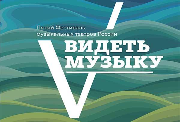 С 27 сентября по 19 ноября прошел Пятый фестиваль музыкальных театров «Видеть музыку»