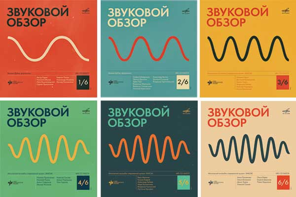 «Звуковой обзор»: антология современной академической музыки