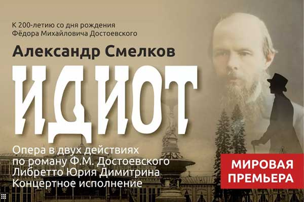 Мариинский театр представит во Владивостоке мировую премьеру оперы «Идиот»