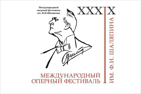 Казань: Шаляпинский оперный фестиваль