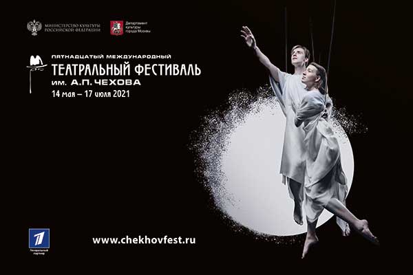 Сотворение фестиваля: XV Международный театральный фестиваль имени А.П. Чехова