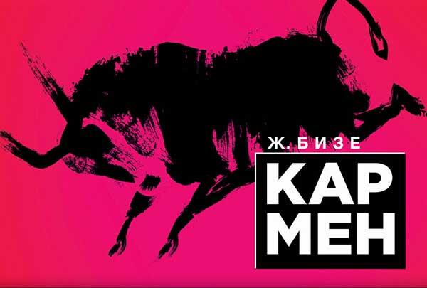 «Кармен»: премьера в Новой Опере