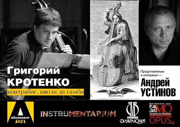 Instrumentarium. Григорий Кротенко «Королевский концерт». Представление и интервью — Андрей Устинов (фотогалерея)