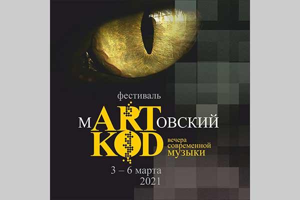 Фантазия для ведер и опера по «Запискам сумасшедшего» прозвучат на фестивале «mARTовский KOD»