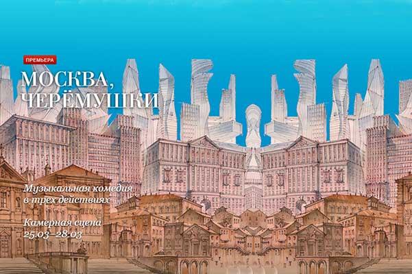«Москва, Черёмушки» Дмитрия Шостаковича: премьера в Большом