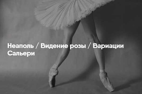 Урал Опера Балет: тройная премьера балетов Вячеслава Самодурова