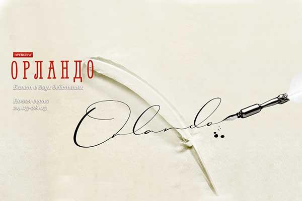 24 марта – мировая премьера балета «Орландо» в Большом