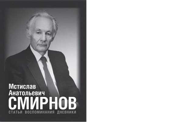 Книга «Мстислав Анатольевич Смирнов: Статьи, воспоминания, дневники»