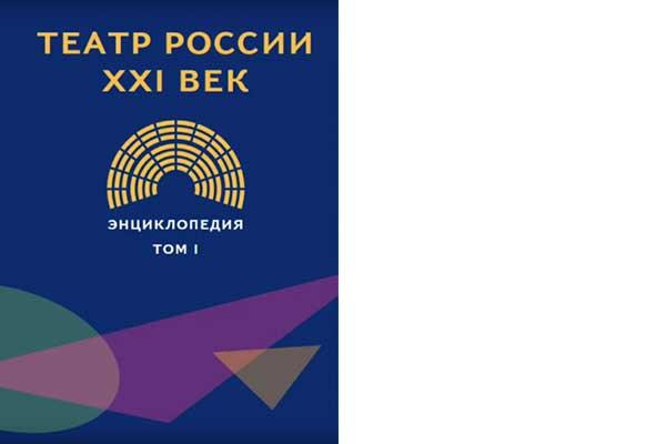 Книга «Театр России. XXI век. Энциклопедия, том 1»