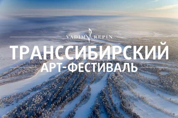 VIII Транссибирский Арт-Фестиваль Вадима Репина: 25 марта — 26 апреля 2021