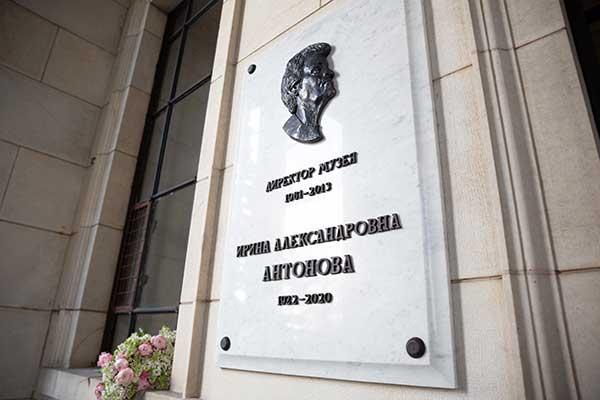 Пушкинский музей увековечивает память Ирины Антоновой