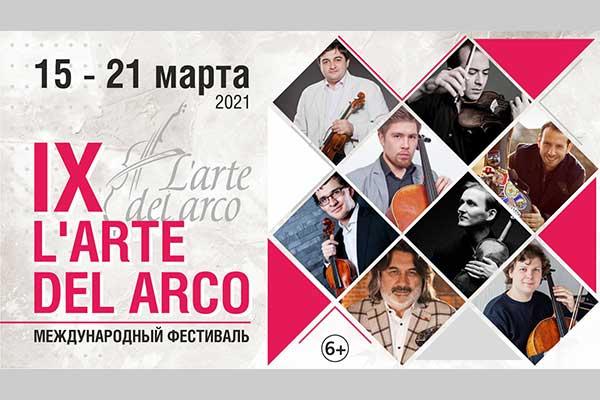 Фестиваль L'arte del arco в Казани