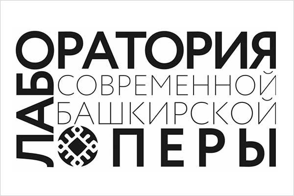 Названы финалисты Лаборатории современной башкирской оперы