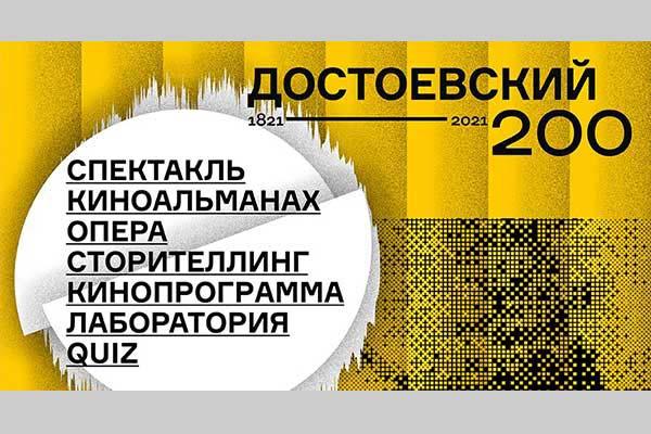 Программа «Достоевский 200» в Театре Наций