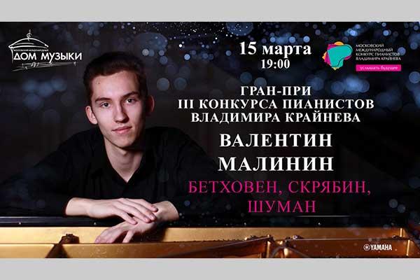 Заключительный концерт фестиваля «Навстречу конкурсу Крайнева» в ММДМ