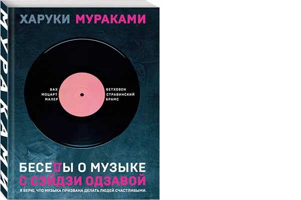 Встретились и поговорили… Книга Харуки Мураками «Беседы о музыке с Сэйдзи Одзавой»