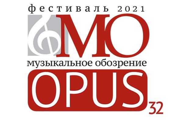 Фестиваль «Музыкальное обозрение» — Opus 32