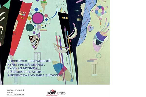 Российско-британский межкультурный диалог: музыка как тайна и сопереживание