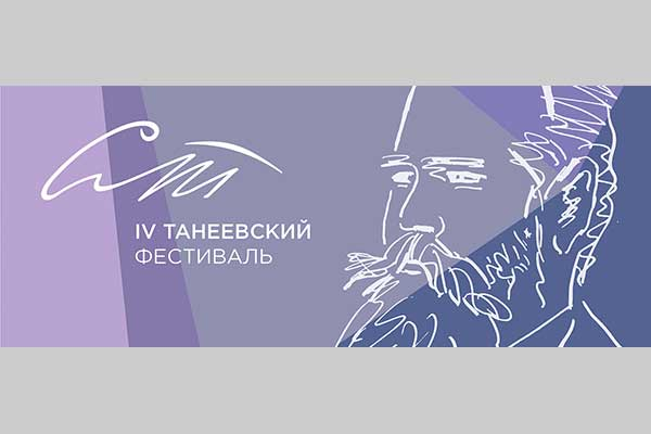 IV Танеевский фестиваль во Владимире (13—19 апреля 2021)