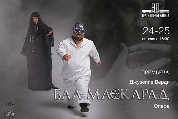 «Бал-маскарад» Верди: премьера в Самарском театре оперы и балета (24—25 апреля 2021)