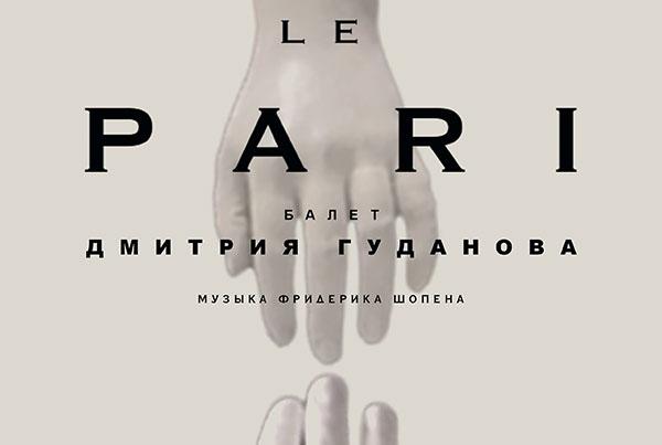 Шопен, Санд, Le Pari: премьера в Астраханском театре оперы и балета (28, 29 апреля 2021)