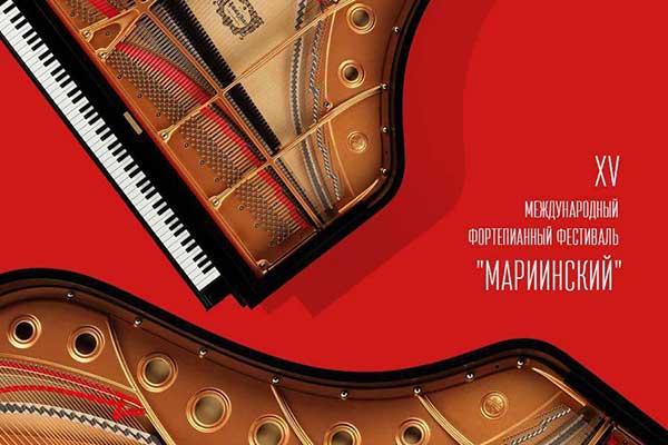 XV Международный фортепианный фестиваль «Мариинский»: часть II (6—26 мая 2021)