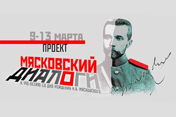 Мясковский в диалогах с современностью. Проект Свердловской филармонии