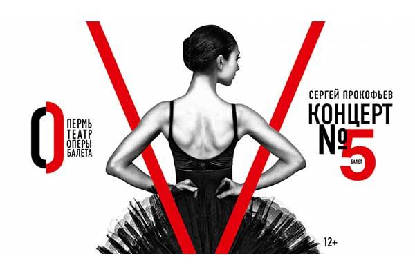 «Польский бал» и «Концерт № 5» в Пермской опере: премьера одноактных балетов (28-30 мая 2021)