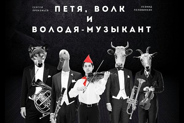«Петя, Волк и Володя-музыкант» в РАМТе: Леонид Половинкин и Сергей Прокофьев (5 мая 2021)