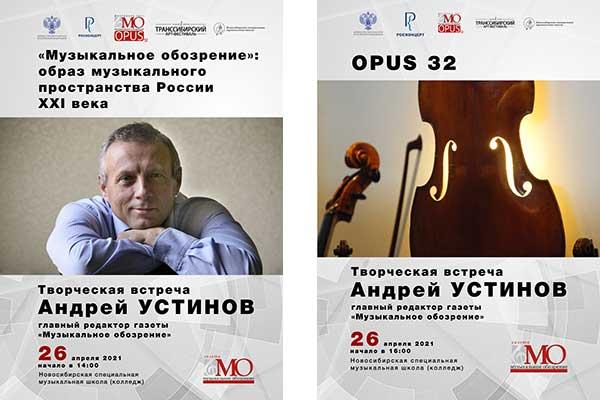 Творческие встречи Андрея Устинова в Новосибирске