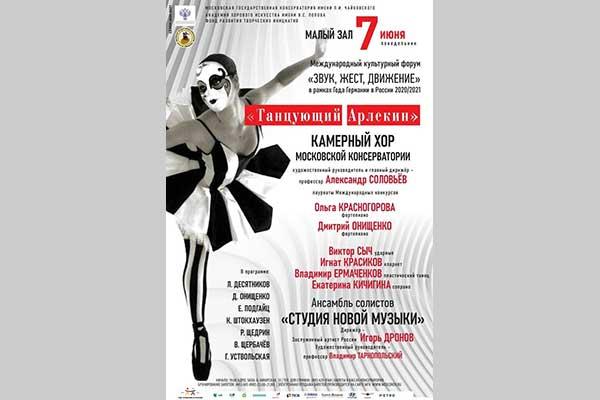 «Танцующий Арлекин»: концерт-открытие Международного культурного форума «Звук, жест, движение»