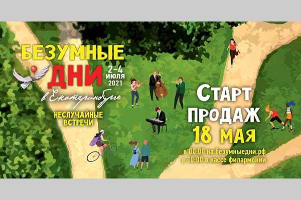 Начинается продажа билетов на фестиваль «Безумные дни» в Екатеринбурге