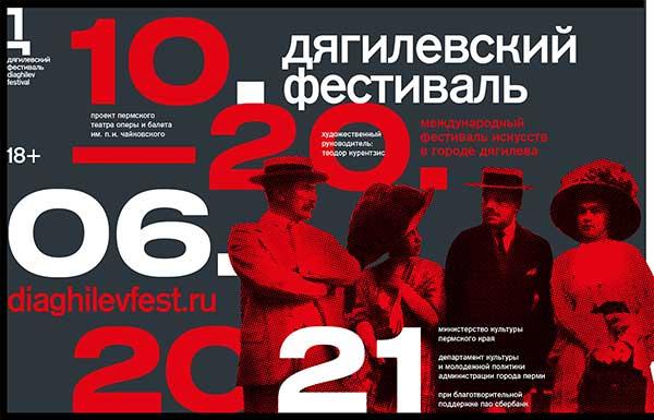 Дягилевский фестиваль 2021: программа