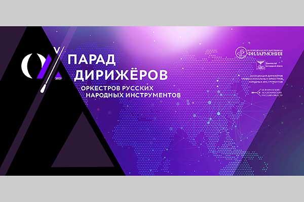 Белгородская филармония: V Парад дирижеров оркестров русских народных инструментов
