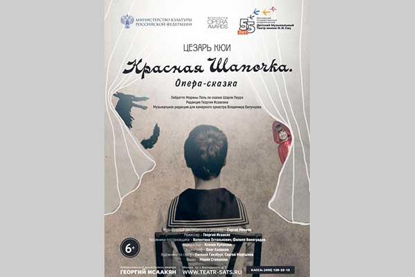 «Красная Шапочка» Цезаря Кюи в Театре Сац: премьера (29-30 мая, 12 июня 2021)