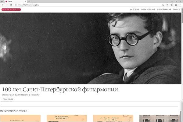 Открыт сайт к 100-летию Санкт-Петербургской филармонии