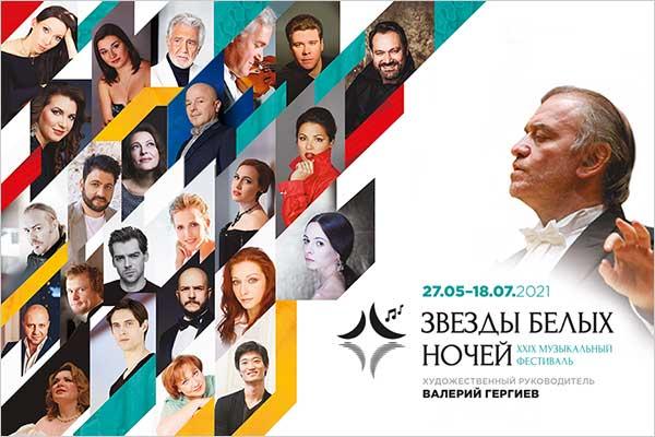Программа XXIX Музыкального фестиваля «Звезды белых ночей» в Санкт-Петербурге