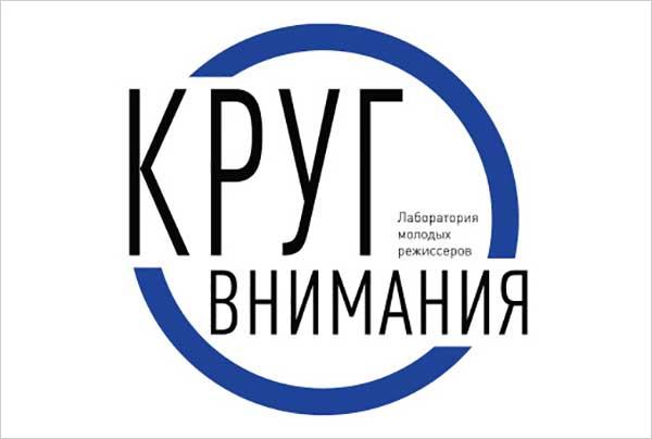 Лаборатория молодых режиссеров «Круг внимания» — впервые в МАМТе