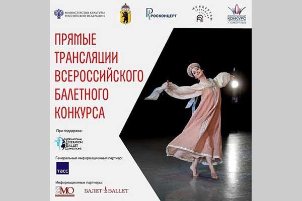 Всероссийский конкурс артистов балета и хореографов — в прямом эфире!