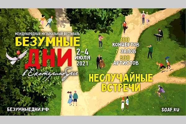«Безумные дни» в Екатеринбурге (2-4 июля 2021)