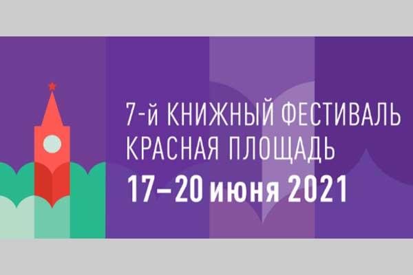 7-й Книжный фестиваль «Красная площадь», 17—20 июня 2021