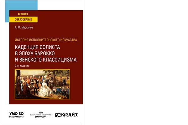 Слово о каденции. Книга Александра Меркулова «Каденция солиста в эпоху барокко и венского классицизма»