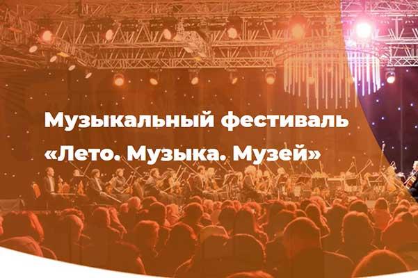 Фестиваль «Лето. Музыка. Музей» (14—18 июля 2021): в честь и вокруг Стравинского