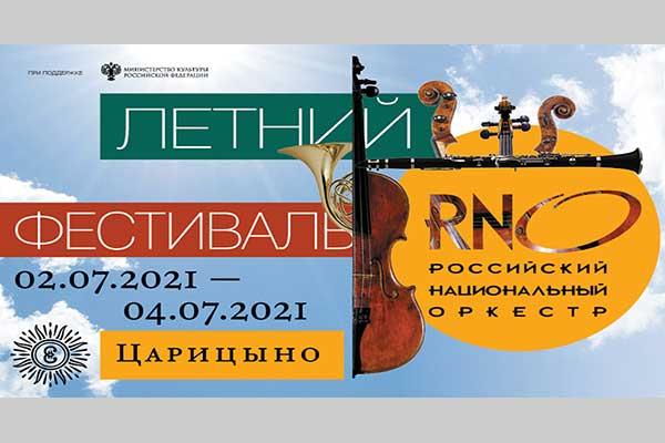 Первый Летний фестиваль РНО («Царицыно», 2—4 июля 2021)