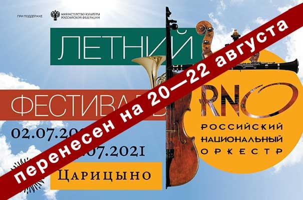 Летний фестиваль РНО переносится из-за ситуации с коронавирусом