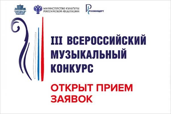 Открыт прием заявок на III Всероссийский музыкальный конкурс по специальности «Народные инструменты»