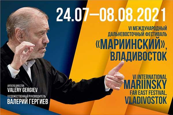 VI Международный Дальневосточный фестиваль «Мариинский» (24 июля – 8 августа 2021)