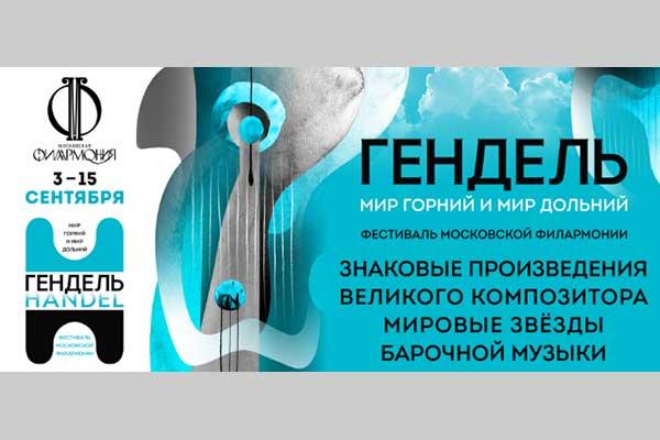 «Георг Фридрих Гендель: мир горний и мир дольний»: фестиваль (3-15 сентября 2021, КЗЧ)