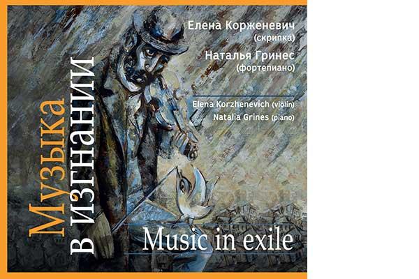 Компакт-диск «Музыка в изгнании»: произведения российских композиторов ХХ века для скрипки и фортепиано